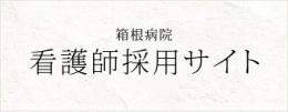 箱根病院 看護師採用サイト