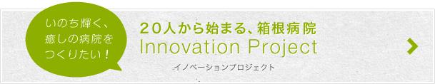 20人からはじまる、箱根病院イノベーションプロジェクト