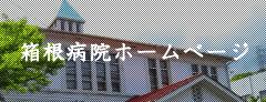 箱根病院ホームページ