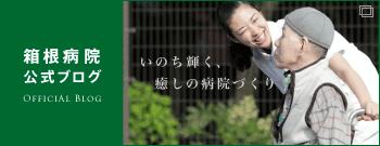 箱根病院オフィシャルブログ